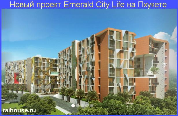 Таиланд паттайя недвижимость купить