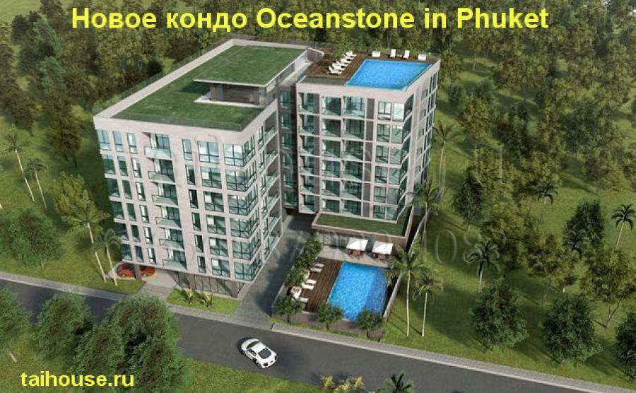 Купить квартиру в тайланде пхукет квартиры пхукет